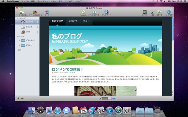 Rapid Weaver Mac用ホームページ作成ソフト