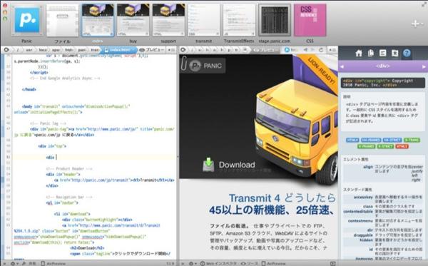 Coda Mac用ウェブエディター