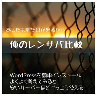 WordPress簡単インストール付きレンサバ比較