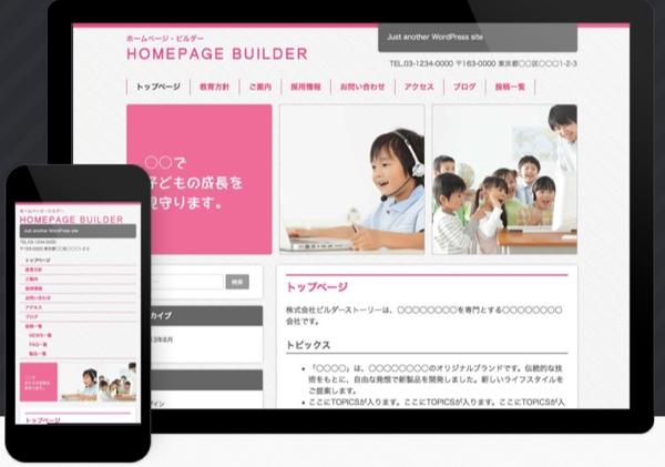 レスポンシブデザイン スマホ対応のホームページビルダー