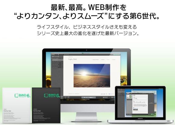 BIND6 WindowsとMacで使えるホームページ作成ソフト