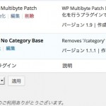 WP No Category Base 使い方