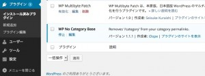 WP No Category Base 使い方