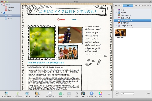 iweb編集画面