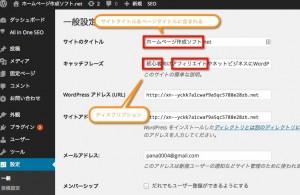 WordPressのSEO設定