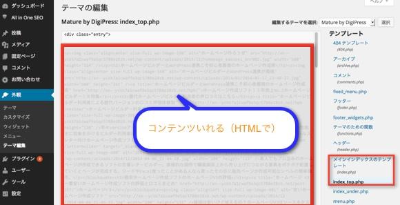トップページ編集画面