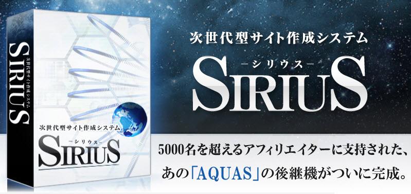 SIRIUSシリウスは初心者にも使いやすいホームページ作成ソフトです