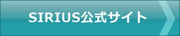 SIRIUS公式サイト