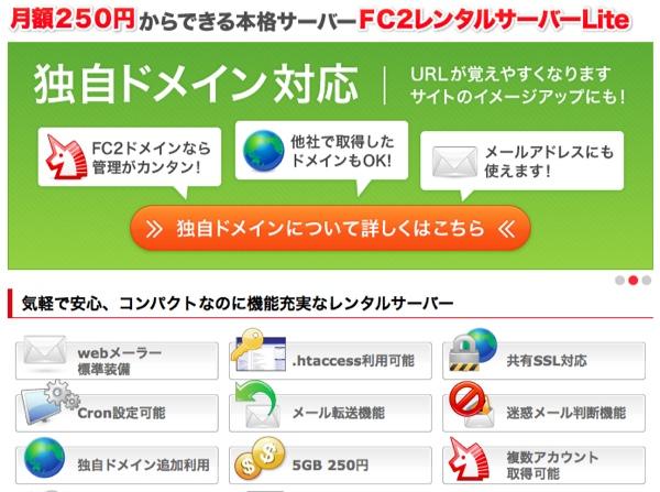 アダルトOKのレンタルサーバー日本語国産