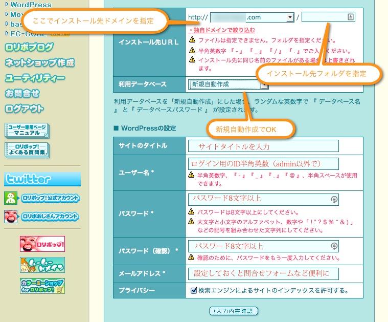 ロリポップWordPress簡単インストール画面