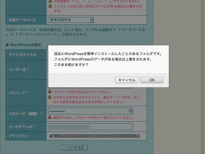 WordPressインストール実行画面
