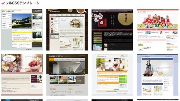 HTML5とCSS3ホームページビルダー