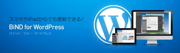 BINDのWordPress連携