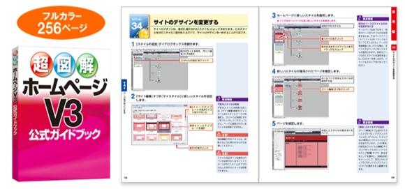 ホームページV3解説書