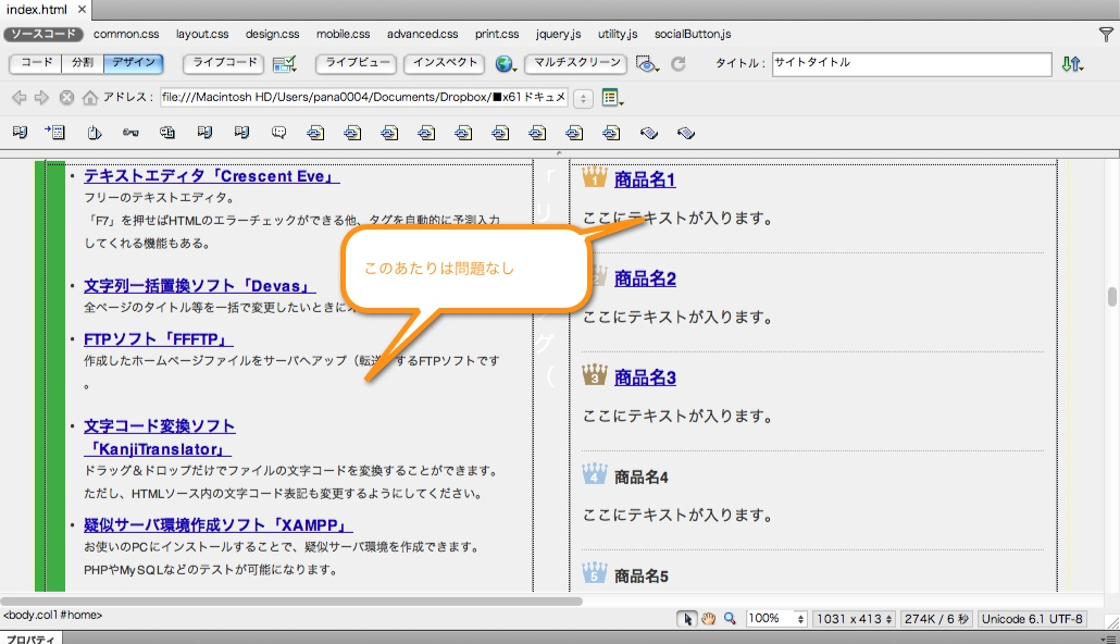 賢威 Mac Dreamweaver