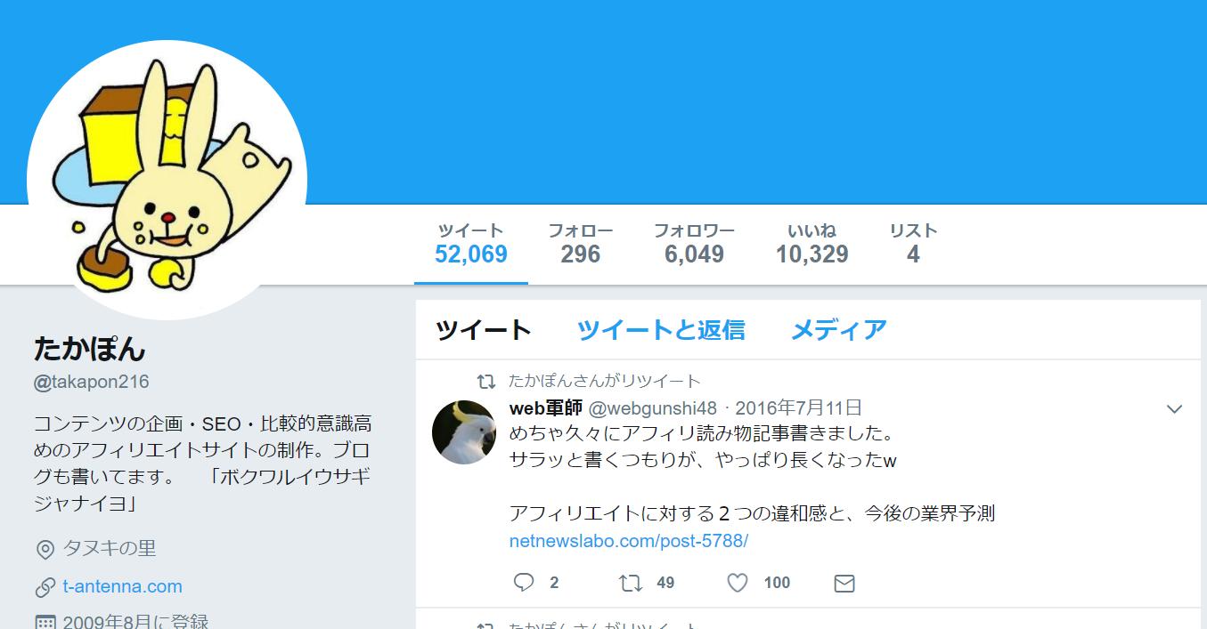 アフィリエイトで月に100万円を目指すならフォローしておきたいTwitterアカウント