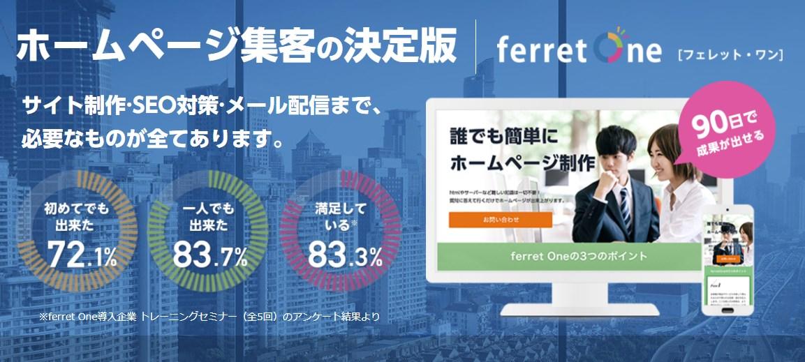 ferret One(フェレットワン)ホームページを集客できる営業マンにしたいビジネスオーナー向け