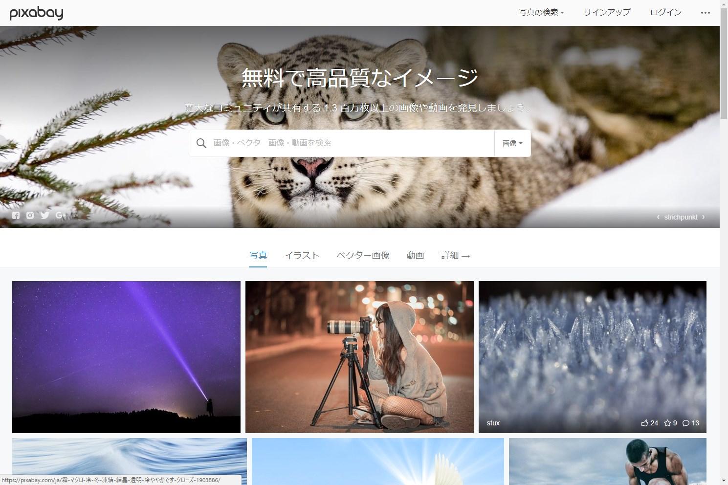 写真とイラストが無料で使えるユーザー登録不要のフリー素材集(商用可クレジット表記不要)