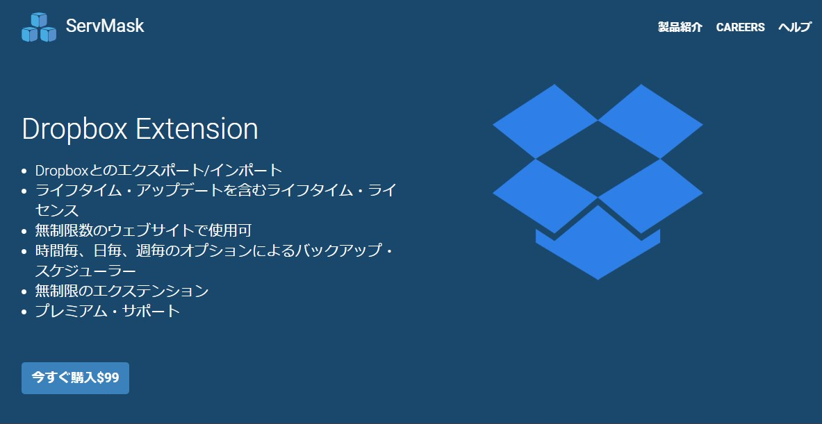 All-in-One WP Migration Dropbox Extension