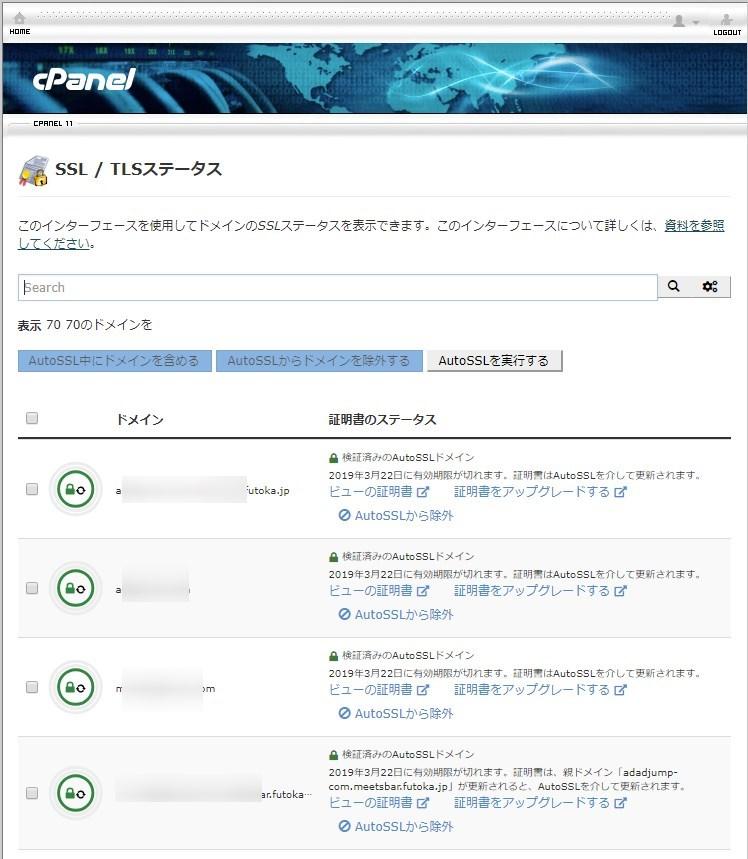 FUTOKA SSL無料設定