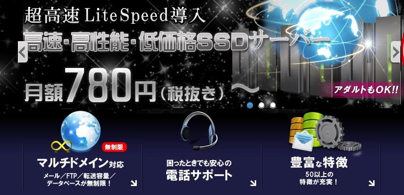 futoka アダルトOK SSDサーバー